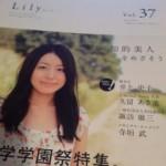 フリーマガジン「Lily 」 2012年11月・12月号_01