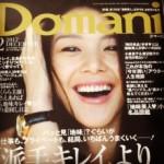 小学館「Domani」_2012年12月号_01