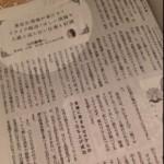 マキノ出版「ゆほびか」 2012年12月号_02