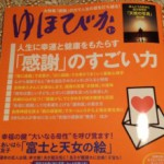 マキノ出版「ゆほびか」 2012年12月号_01