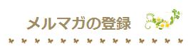 banner_mailmagazine_entry